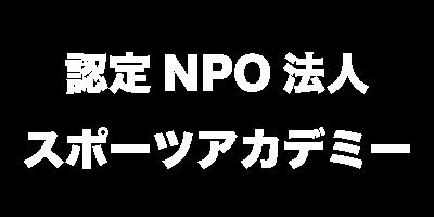 認定NPO法人スポーツアカデミー